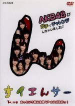 NHK DVD すイエんサー AKB48がガチでチャレンジしちゃいました!「ん」の巻 あっという間に効果UPのスゴ技だっ!(通常)(DVD)