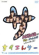 NHK DVD すイエんサー AKB48がガチでチャレンジしちゃいました!「サ」の巻 実現できたら超うれしいことにマジにチャレンジしちゃうぞ!(通常)(DVD)
