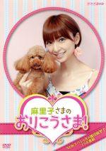 NHK DVD 麻里子さまのおりこうさま!(通常)(DVD)