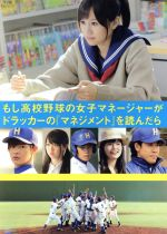 もし高校野球の女子マネージャーがドラッカーの「マネジメント」を読んだら PREMIUM EDITION(Blu-ray Disc)(BLU-RAY DISC)(DVD)