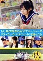 もし高校野球の女子マネージャーがドラッカーの「マネジメント」を読んだら(通常)(DVD)