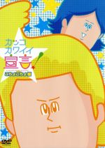カッコカワイイ宣言!こちょこちょ編(通常)(DVD)