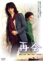 再会(通常)(DVD)