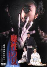 魔性の夏 四谷怪談より(通常)(DVD)