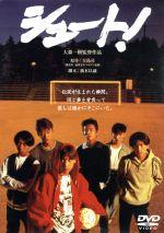 シュート!(通常)(DVD)