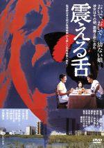 震える舌(通常)(DVD)
