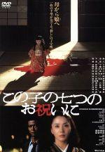 この子の七つのお祝いに(通常)(DVD)