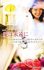 愛は永遠に ウエディング・ストーリー2011(新書)