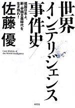世界インテリジェンス事件史 祖国日本よ、新・帝国主義時代を生き残れ!(単行本)