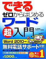 できるゼロからはじめるワード超入門 Word2010対応(できるゼロからはじめる超入門シリーズ)(新書)