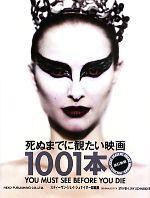 死ぬまでに観たい映画1001本(単行本)
