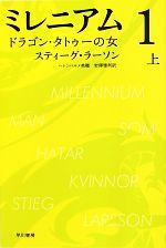 ミレニアム1 ドラゴン・タトゥーの女(ハヤカワ・ミステリ文庫)(上)(文庫)