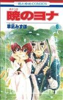 暁のヨナ(6)(花とゆめC)(少女コミック)