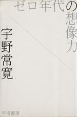 ゼロ年代の想像力(ハヤカワ文庫JA)(文庫)