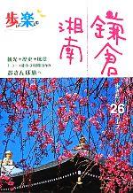 鎌倉・湘南(歩いて楽しむ)(単行本)
