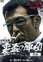 裏盃の軍団 第三部(通常)(DVD)
