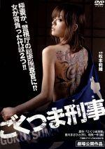 ごくつま刑事(通常)(DVD)