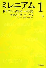 ミレニアム1-ドラゴン・タトゥーの女(ハヤカワ・ミステリ文庫)(下)(文庫)