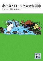 小さなトロールと大きな洪水(講談社文庫)(文庫)