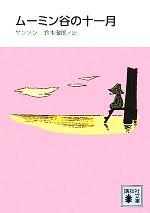 ムーミン谷の十一月 新装版(講談社文庫)(文庫)