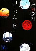 ロードムービー(講談社文庫)(文庫)