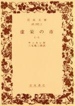 虚栄の市(訳:三宅幾三郎)(岩波文庫)(1)(文庫)