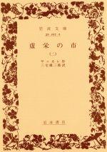 虚栄の市(訳:三宅幾三郎)(岩波文庫)(2)(文庫)