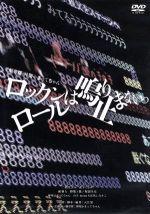 劇場版 神聖かまってちゃん ロックンロールは鳴り止まないっ(通常)(DVD)