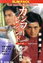 -THE MASTER OF SUIKEN-カンフーレジェンド 酔拳達人-蘇乞児外伝-(通常)(DVD)
