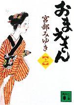 おまえさん(講談社文庫)(上)(文庫)