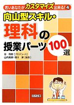 向山型スキル・理科の授業パーツ100選(若いあなたがカスタマイズ出来る!4)(単行本)