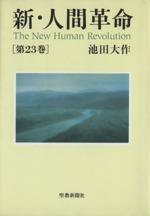 新・人間革命(第23巻)(単行本)
