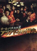 チーム・バチスタ3 アリアドネの弾丸 DVD-BOX(外箱、ブックレット付)(通常)(DVD)