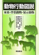 動物行動図説 家畜・伴侶動物・展示動物(単行本)