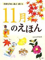 11月のえほん 季節を知る・遊ぶ・感じる(児童書)