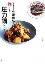 「賛否両論」笠原将弘の極うま!圧力鍋レシピ(講談社のお料理BOOK)(単行本)