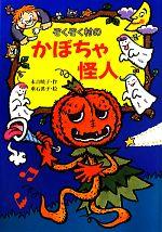 ぞくぞく村のかぼちゃ怪人ぞくぞく村のおばけシリーズ16