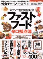 外食チェーン完全ガイド(単行本)