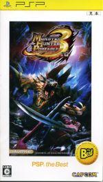 モンスターハンター ポータブル3rd PSP the Best (ゲーム)