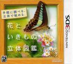 花といきもの立体図鑑(ゲーム)