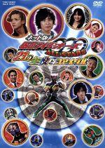 ネット版 仮面ライダーOOO ALL STARS 21の主役とコアメダル(通常)(DVD)