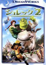 シュレック2 スペシャル・エディション(通常)(DVD)