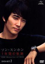 ソン・スンホン 1年間の軌跡~SSH Memories of 2010~DVD-SET2(通常)(DVD)