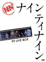 99 LIVE BOX(通常)(DVD)