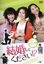 結婚してください!? DVD-BOX4(通常)(DVD)