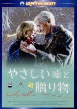 やさしい嘘と贈り物 スペシャル・エディション(通常)(DVD)