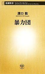 暴力団(新潮新書)(新書)