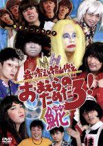 森川智之と檜山修之のおまえらのためだろ!魚花(通常)(DVD)