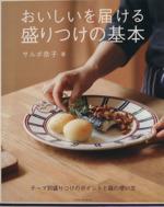 おいしいを届ける盛りつけの基本 テーマ別盛りつけのポイントと器の使い方(TATSUMI MOOK)(単行本)