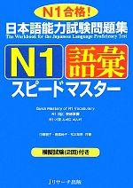 日本語能力試験問題集 N1語彙スピードマスター(別冊付)(単行本)